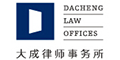 Dacheng Law Offices